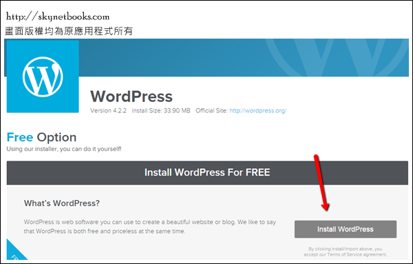 圖6: QuickInstall的WordPress安裝首頁畫面