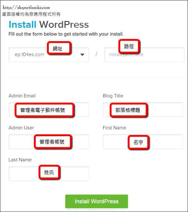 圖7: QuickInstall的WordPress安裝主畫面
